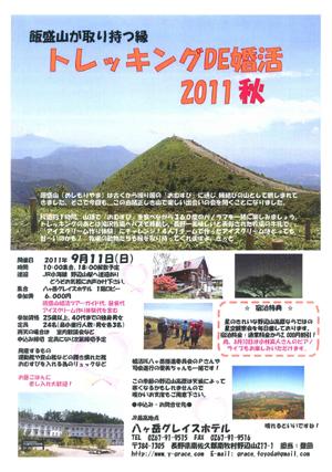婚活2011秋.jpg