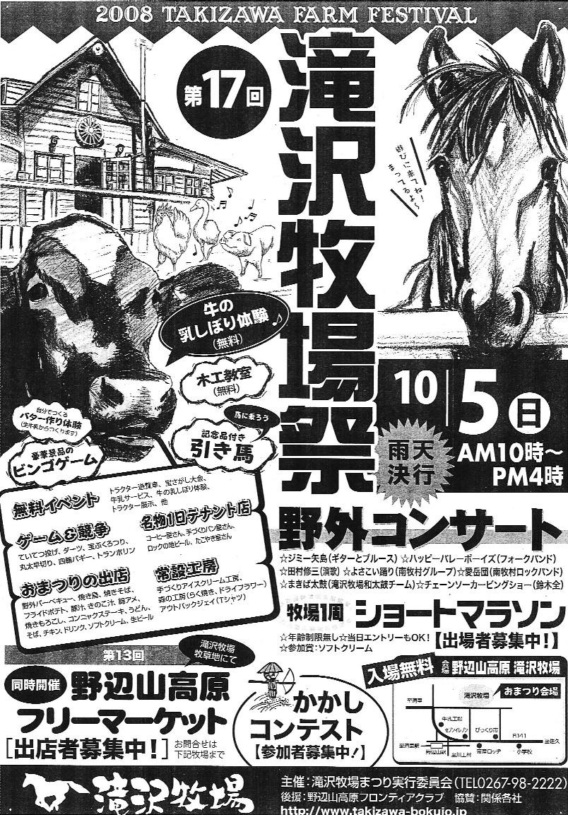 滝沢牧場祭20081.jpg