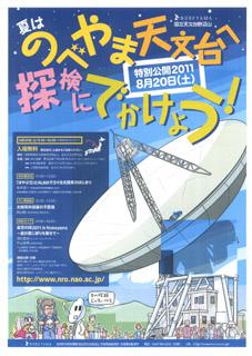 特別公開日2011.jpg