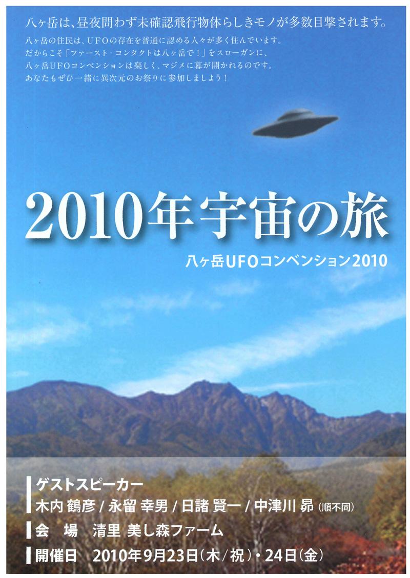 2010uchuunotabi.jpg
