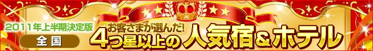 2011.8ninkiyado.jpg