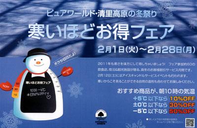 2011_samuihodo_otoku.jpg