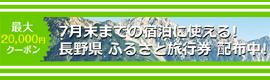 banner-furusato.jpg