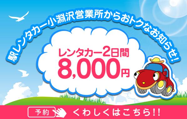 bnr_kobuchisawa597x380_ver2.jpg