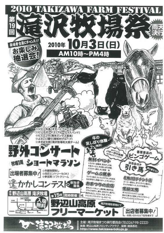 bokujyousai2010.jpg