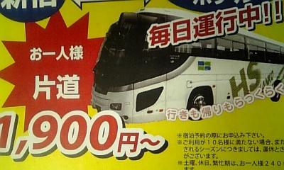 bus100324.jpg