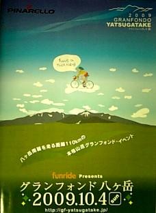 gf-yatsugatake090828.jpg