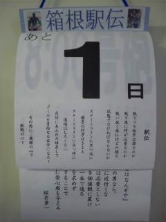 hakoneekidenn110101.JPG