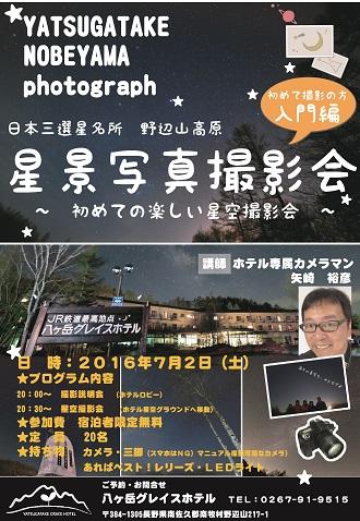 hosisyashin.jpg