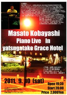 kobayashi2011.9.jpg