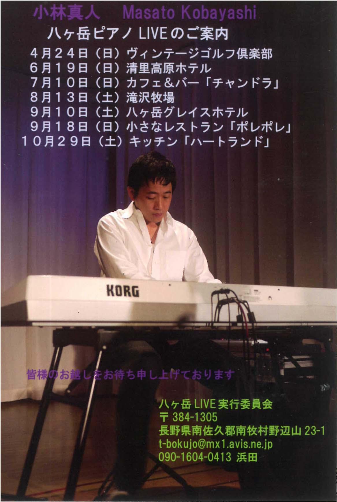 kobayashi2011.jpg