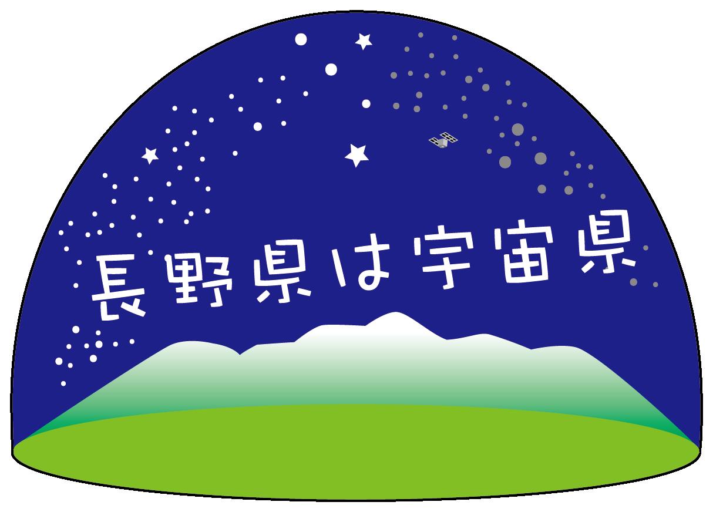logo-uchuuken.png