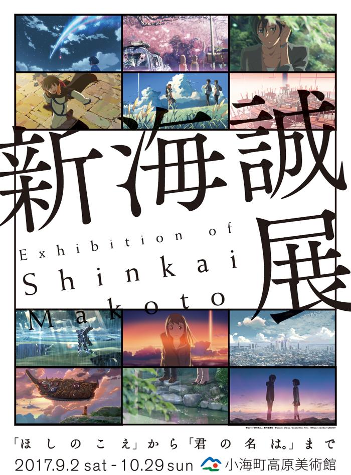 shinkaitop2.jpg
