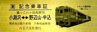 ticket090530.jpg