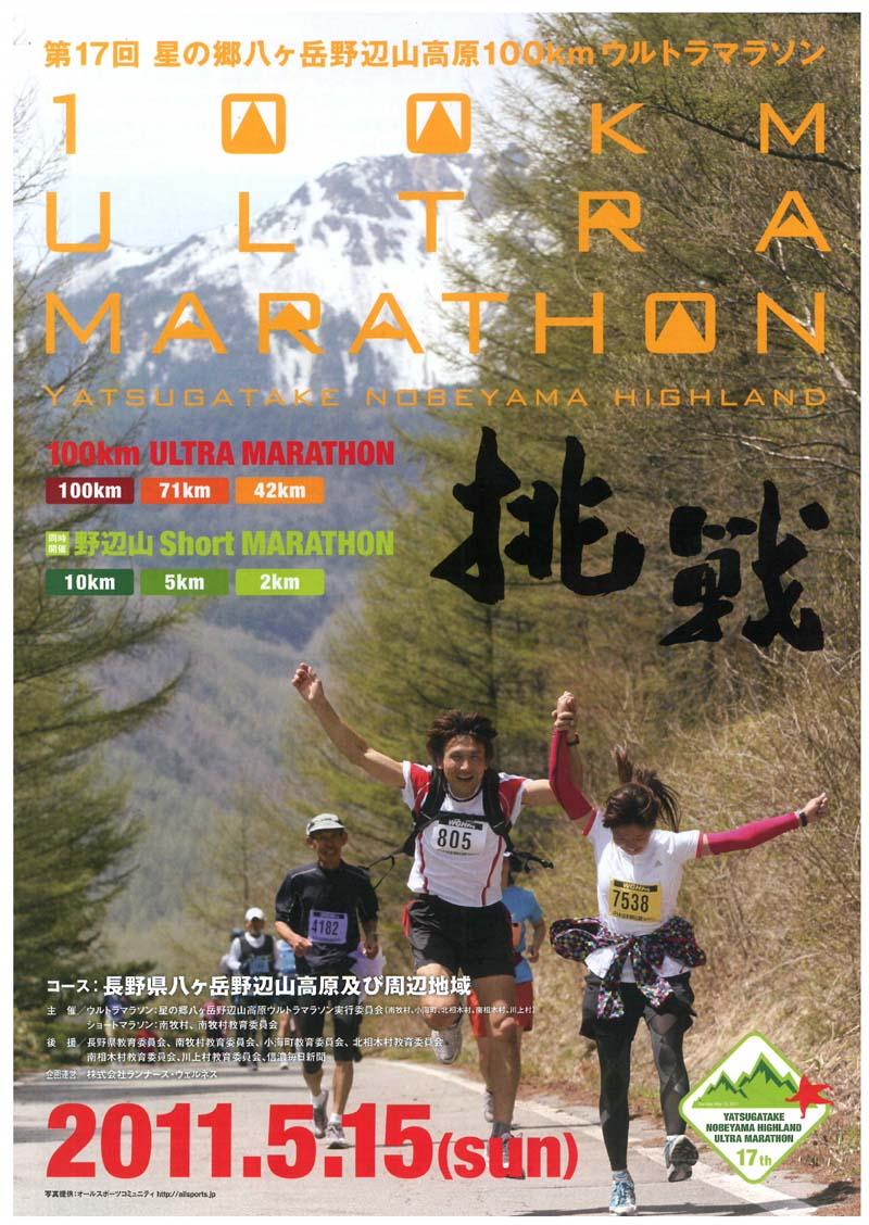 ultra2011.jpg