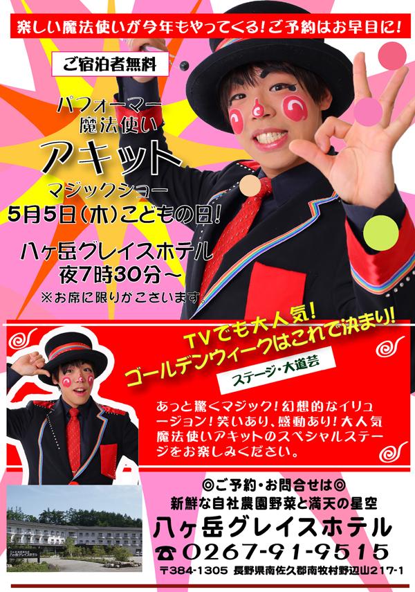 web-akito2016.jpg