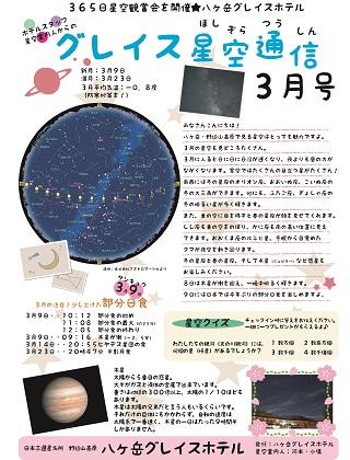 web-hoshi201603-s.jpg