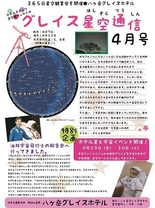 web-hoshi201604-s.jpg