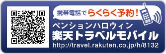携帯電話でらくらく予約!ペンションハロウィン楽天トラベルモバイル:ケータイサイトアドレス//travel.rakuten.co.jp/h/8132