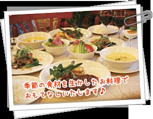 こだわりの欧風料理:季節の食材を生かしたお料理でおもてなしいたします♪