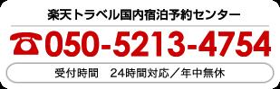 楽天トラベル国内宿泊予約センター:電話/050-5213-4754 受付時間:24時間対応/年中無休